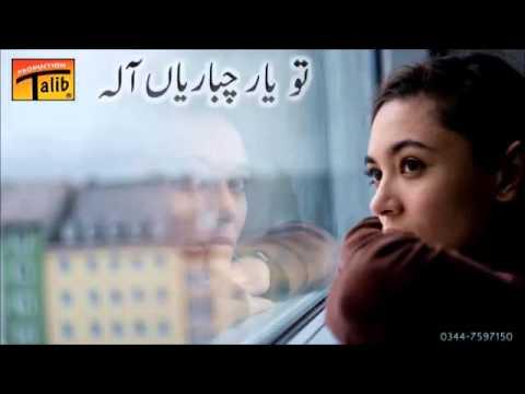 Talib Hussain Dard (تو ایں یار...