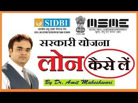 How to get MSME Loan लोन कैसे लें by Dr. Amit Maheshwari