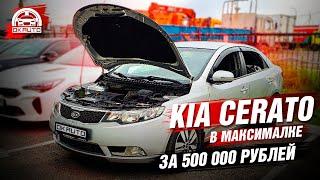 Kia Cerato 2013г за 500тр в Максималке!  Автоподбор OkAuto