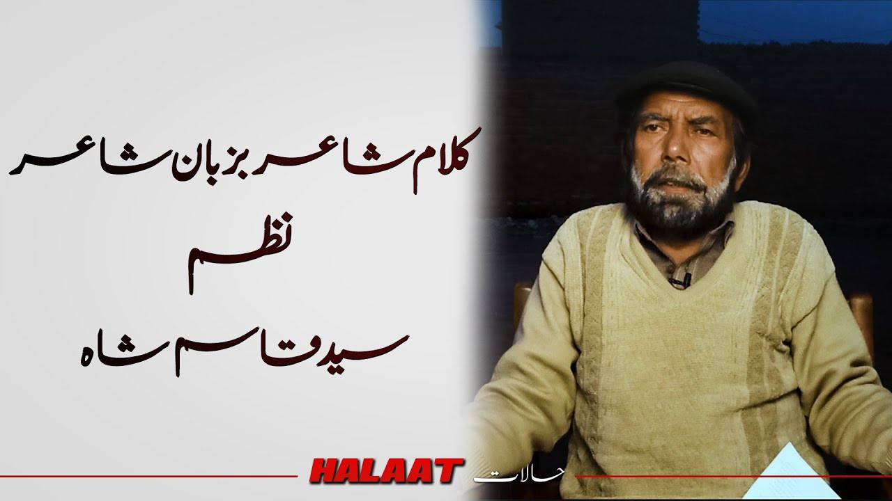Poetry by the Poet Himself | Syed Qasim Ali Shah | Poem 2 ...