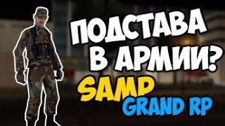 Бомж блогер в SAMP #4 | Подкупная Армия