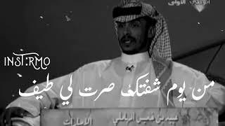 الشاعر عبيد بن صويلح / من يوم شفتك صرت لي طيف 💜
