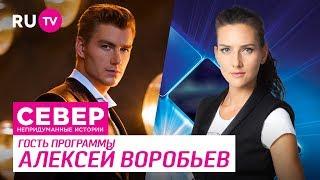 Север  Непридуманные истории  В гостях Алексей Воробьев