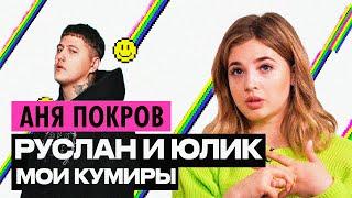 АНЯ POKROV, ПРОСТИ (ft.ЮЛИК)