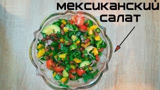 Мексиканский салат для зимней стужи.