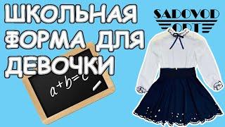 Обзор: ???? школьный ???? костюм с юбкой для девочки с рынка Садовод | Маша Копытина [sadovodopt]