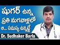 Erectile Dysfunction with Diabetes | Diabetic Erection Telugu | Dr. Sudhaker Barla | DoctorsTvTelugu