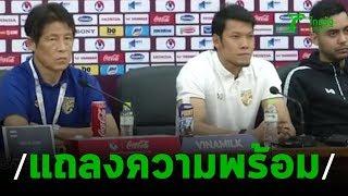 แถลงความพร้อมไทย-เวียดนาม | 18-11-62 | เรื่องรอบขอบสนาม