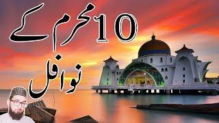 10 Muharram Ke Nawafil-Shab e Ashura Ki Nafal Namaz