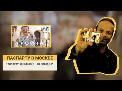Паспарту из «Форта Боярда» гуляет по Москве!
