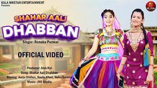 Shahar Aali Dhabban New Haryanvi Song 2019 Aarju Dhillon Neetu Khod Neha Saxena Renuka Panwar