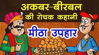 Kids Story : अकबर और बीरबल के चटपटे किस्से | Akbar-Birbal story in hindi