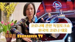 유로퀸 Euroqueen TV 독일 코로나, 드디어 독일토크쇼에서 한국의 진가를 알아주다! 코로나바이러스 독일상화ㅇ