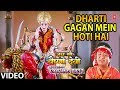 Dharti gagan mein full song i jai maa vaishnav devi mp3