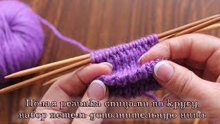 Полая резинка спицами по кругу | Knitting rib pattern in round, whith scrap yarn