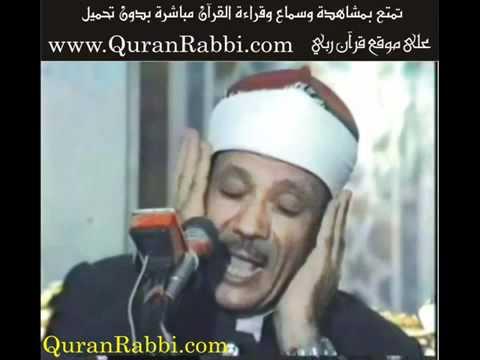 من اجمل تلاوات عبدالباسط عبدالصمد quran karim