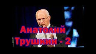 Download Анатолий Трушкин -2 Mp3 and Videos