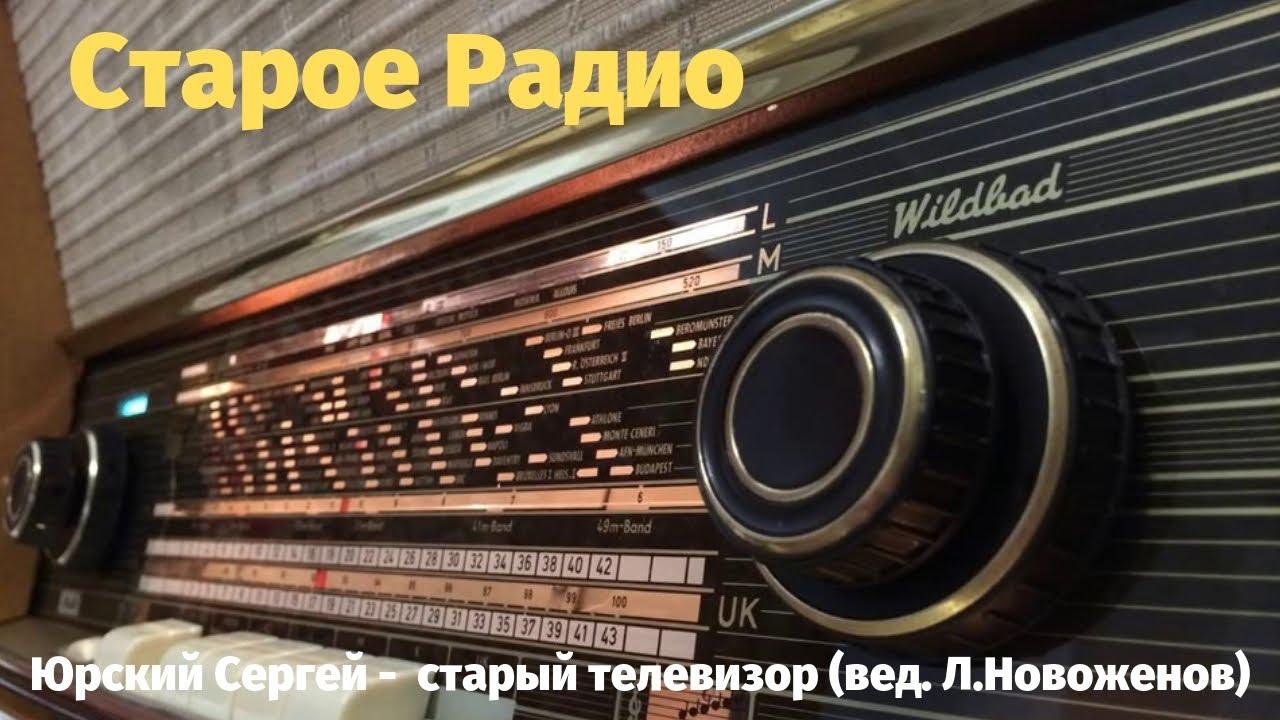 Радиопередача СССР Старый телевизор. Ведущий Л.Новоженов