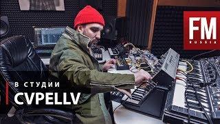 В студии у CVPELLV