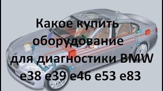Какое купить оборудование для диагностики BMW e38 e39 e46 e53 e83/How to buy diagnostic BMW(В этом видео я показываю какое покупать оборудование для того что бы делать всё по электронике ваших BMW..., 2016-08-24T10:15:32.000Z)