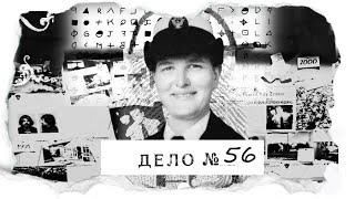 Служба женщины в ВМС, секретный список с именами и видеозапись за несколько дней до смерти
