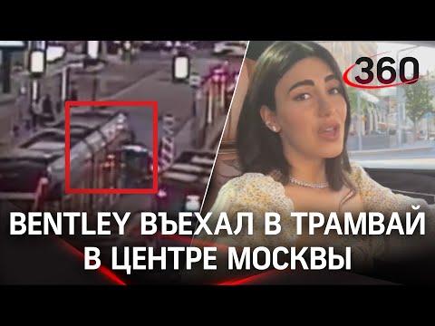Видео: дочь строительного магната на Bentley устроила ДТП с трамваем. На машине - 26 штрафов