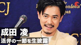 成田凌、活弁の一節を生披露!外国人記者から拍手喝采 映画『カツベン!』外国特派員協会記者会見