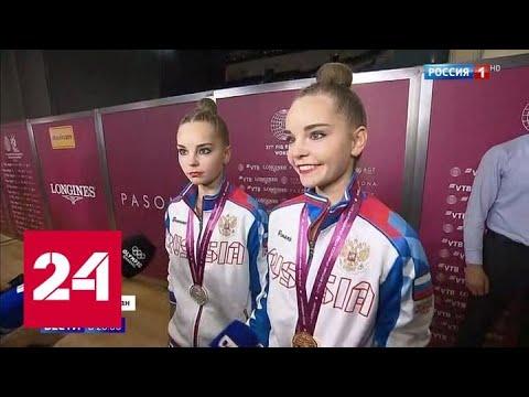 Сестры Аверины завоевали золото и серебро чемпионата мира в личном многоборье - Россия 24