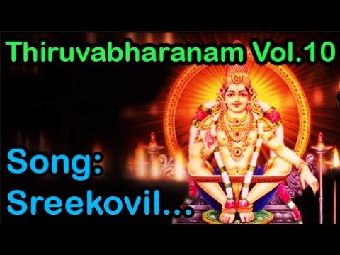 ശ്രീകോവില് നടതുറന്നു - SreeKovil Nada Thurannu | Thiruvabharanam | Hindu devotional Songs Malayalam