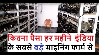 per month income of indias biggest mining farm 700 graphics card