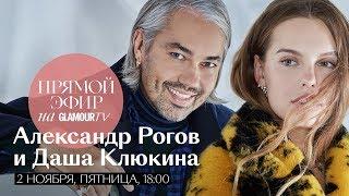 Даша Клюкина и Александр Рогов о хейтерах, личностном развитии и трендах моды