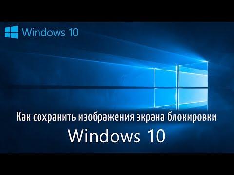 Как сохранить изображения экрана блокировки Windows 10
