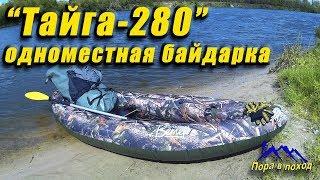 видео Байдарка надувная Вольный Ветер Тайга 280