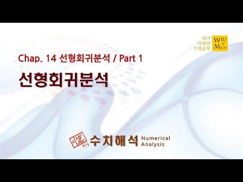 14장 선형회귀분석 Part 1 (선형회귀분석): 수치해석