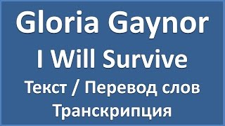 Gloria Gaynor - I Will Survive (текст, перевод и транскрипция слов)
