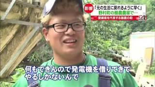 [西日本豪雨]「西日本豪雨から5日 きょうの西予市野村町」(7/12 OA)