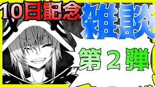 [LIVE] 【活動10日目!】お前ぇらの魂を喰わせろォ!【 #死神教室】