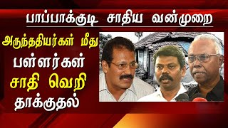 Latest tamil news live Ramanathapuram Pappakudi issue tamil activist protest