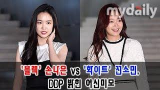 '블랙' 에이핑크 손나은(Apink Son Na Eun) vs '화이트' 전소민(Jeon So min), DDP 밝힌 여신미모 [MD동영상]