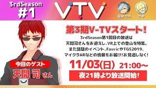 【V-TV3rd#1】3rd seasonスタート!ゲスト:天開司