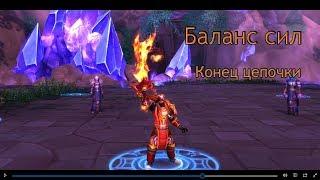 World of Warcraft: Legion - Рейдовая цепочка квестов: Баланс Сил