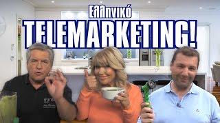Ελληνικό Telemarketing! (Οι Παρωδίες #16)