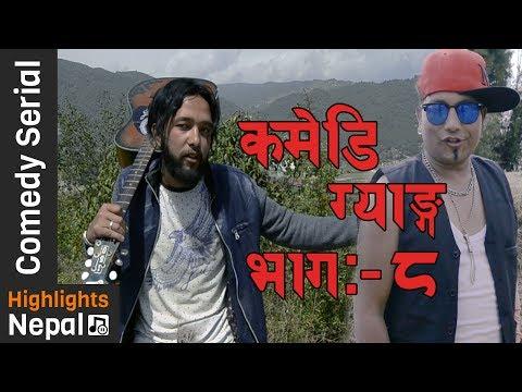 COMEDY GANG Ep 8- 2nd Jun 2017 | New Nepali Comedy Tele-Serial Ft. Numa Rai, Karki Sir
