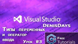 Microsoft Visual Studio 2013 - Типы переменных и оператор ввода C++ / 3 урок
