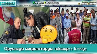 Орусияда мигранттарды текшерүү күчөдү | Сайтка Саякат | 14.10.17