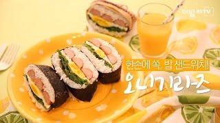 [이밥차중계] 한손에 쏙, 밥 샌드위치! [오니기라즈 (Rice sandwich)] by 이밥차