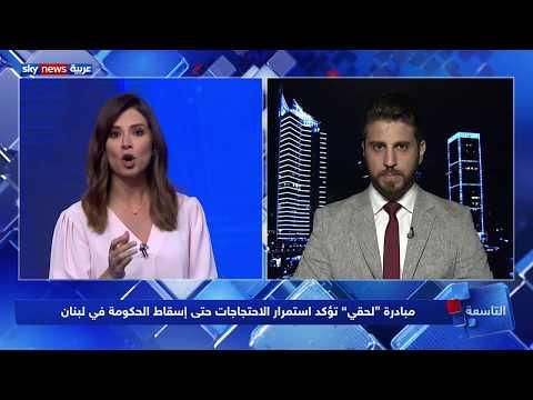 لبنان.. العجز الاقتصادي  - 21:54-2019 / 10 / 20