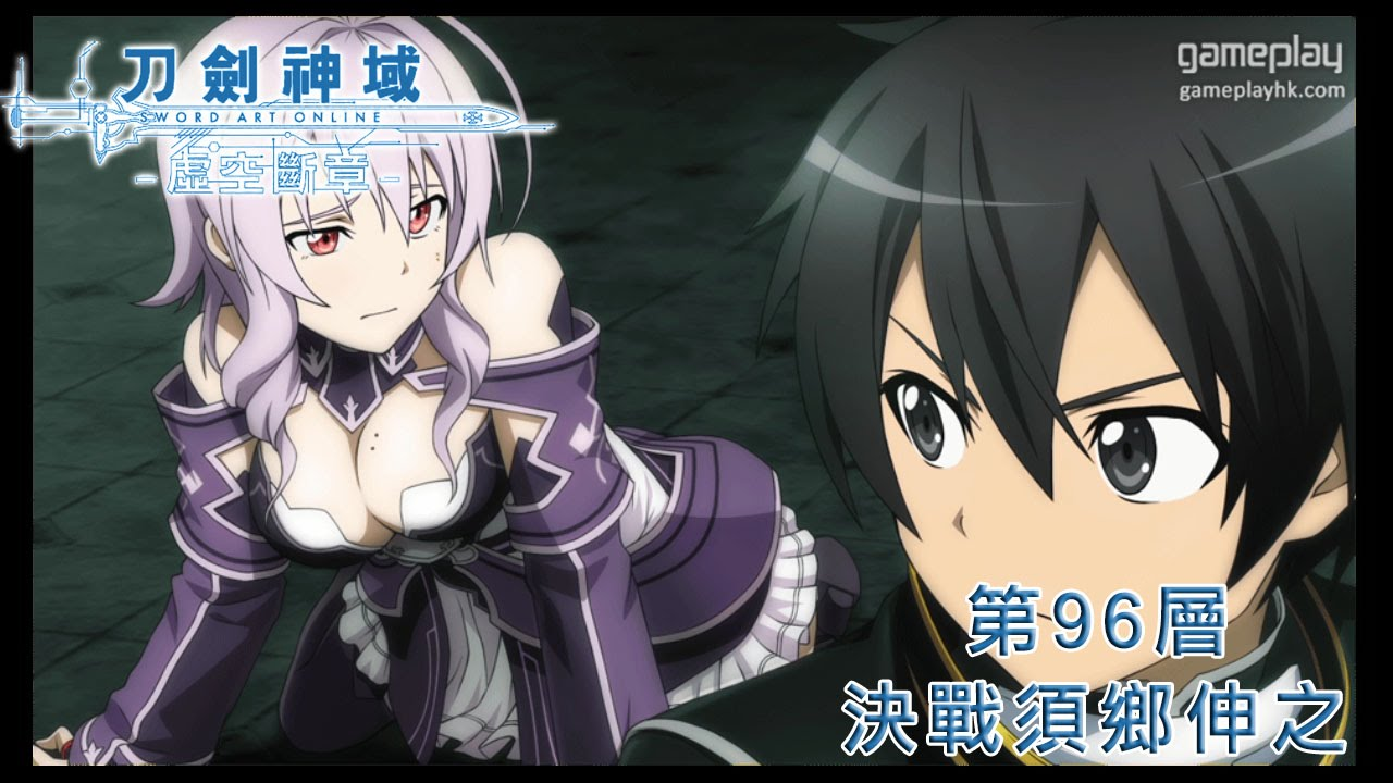 SAO刀劍神域 - 虛空斷章:第97層 - 決戰須鄉伸之 - YouTube