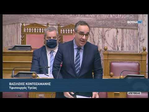 Συζήτηση Επίκαιρης Ερώτησης Νάσου Αθανασίου Βουλή των Ελλήνων 26 10 2020
