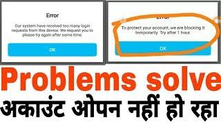 paytm account login problem || paytm account || paytm account related all problem solve